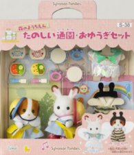 Kindergarten Baby Set